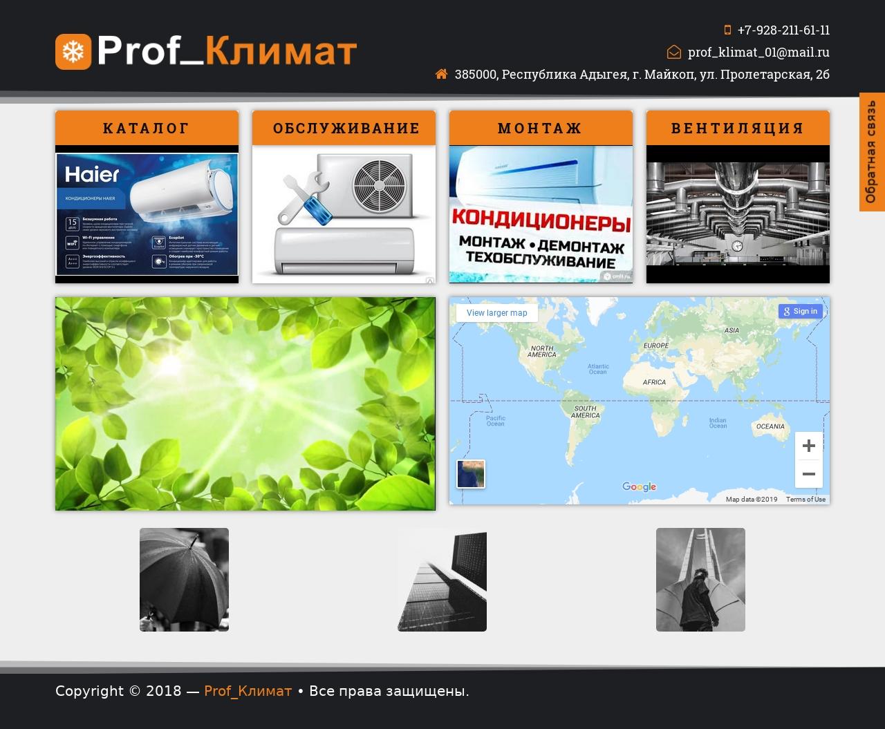 Prof_Климат